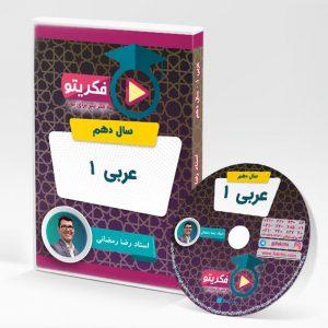 عربی سال دهم - استاد رمضانی به همراه جزوه