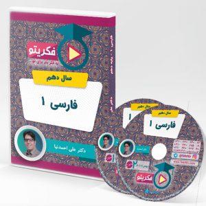 فارسی 1 پایه دهم دکتر احمدنیا