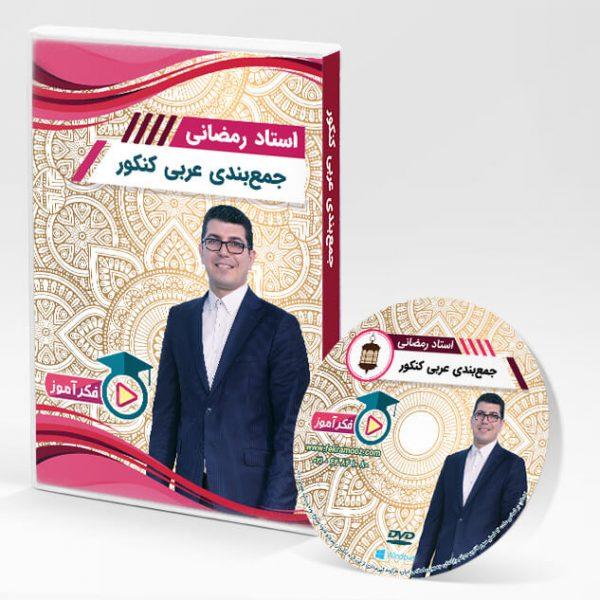 DVD جمعبندی عربی استاد رمضانی به همراه جزوه