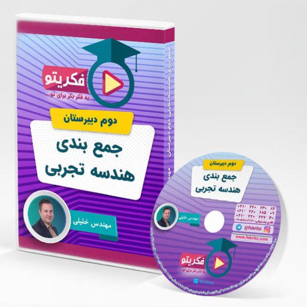 DVD جمعبندی هندسه تجربی مهندس خلیلی به همراه جزوه