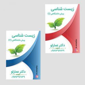 جزوه زیست شناسی پیش دانشگاهی دکتر عمارلو (2 جلد)