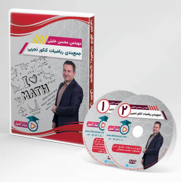 DVD جمعبندی ریاضیات تجربی مهندس محسن خلیلی به همراه جزوه