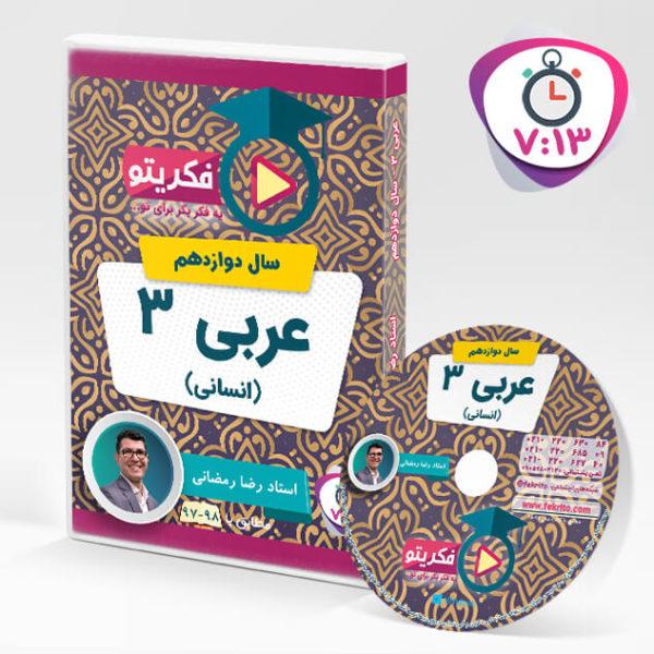 عربی پایه دوازدهم انسانی استاد رمضانی - فکریتو