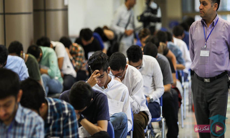 حق انتخاب نظام آموزشی برای کنکور ۹۹