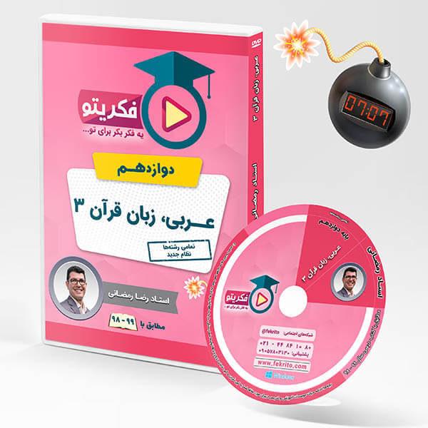 عربی دوازدهم - استاد رمضانی - فکریتو